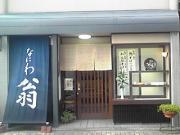 naniwa_convert_20090426234221.jpg