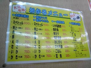 okaru1_convert_20091007223753.jpg