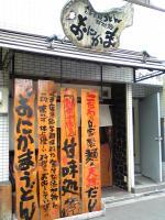 onikama_convert_20081124221912.jpg