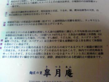 satsuki4_convert_20091025005800.jpg