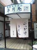 satsuki5_convert_20091025010619.jpg