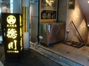tokugawa_convert_20091115174519.jpg