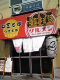 tsuru_convert_20090417000834.jpg