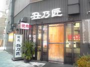 ushi_convert_20090820225942.jpg