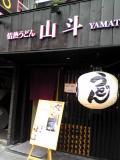 yamato_convert_20091031232105.jpg