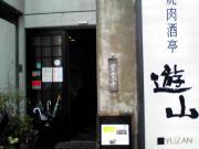yuzan_convert_20090310230918.jpg