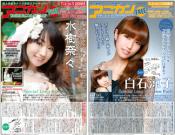 アニカンFREE Vol.72 表紙画像