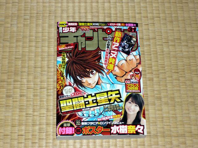 週刊少年チャンピオン No.31 表紙画像