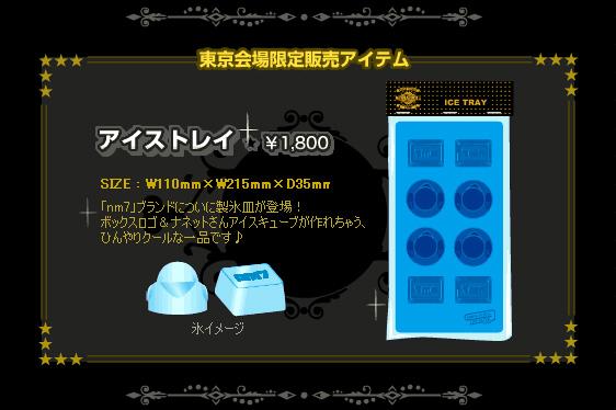 goods_tokyo