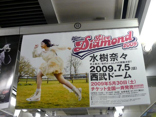 LIVE DIAMOND 中吊り広告
