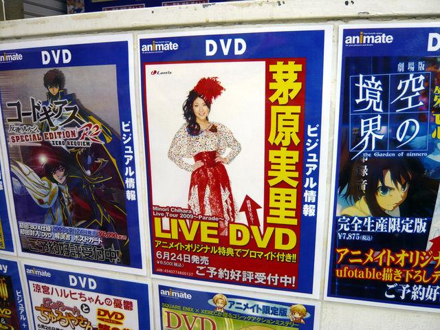 Minori Chihara Live Tour 2009 ~Parade~ ライブDVD アニメイト特典「ブロマイド」