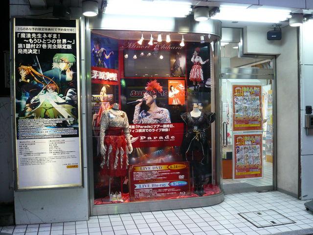 Minori Chihara Live Tour 2009 ~Parade~ ライブ衣装1