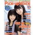 pick_200905