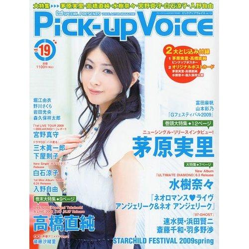 Pick-up Voice 2009年7月号 表紙画像
