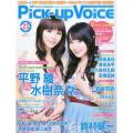 Pick-up Voice vol.23 表紙大画像