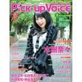 Pick-up Voice Vol.24表紙大サイズ画像