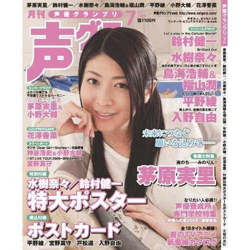 声優グランプリ 2007年9月号 表紙画像