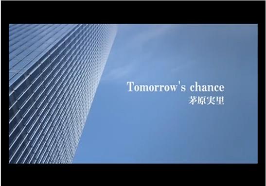 Tommorow's chance PV スクリーンショット1