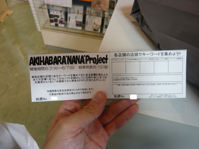 "ULTIMATE DIAMOND AKIHABARA ""NANA"" Project 抽選申し込み用紙"