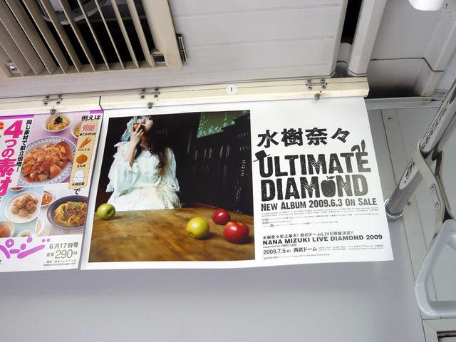 ULTIMATE DIAMOND 京浜東北線内中吊り広告