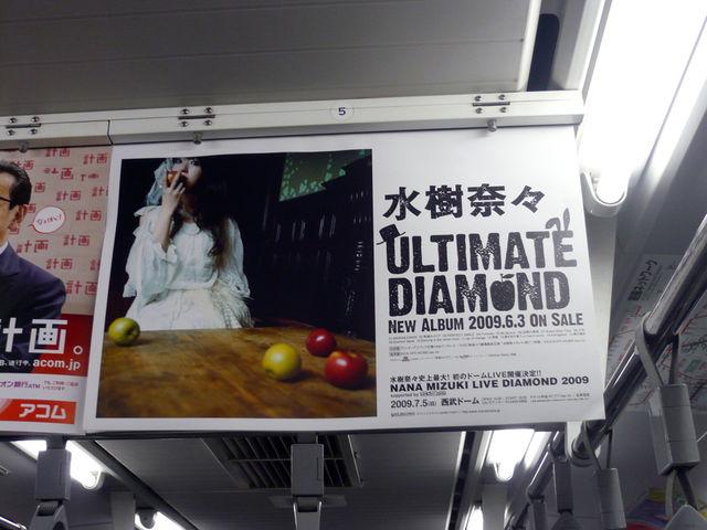 ULTIMATE DIAMOND JR山手線車内中吊り広告