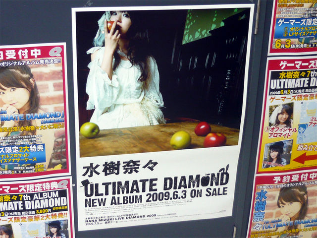 ULTIMATE DAIMOND 販促ポスター