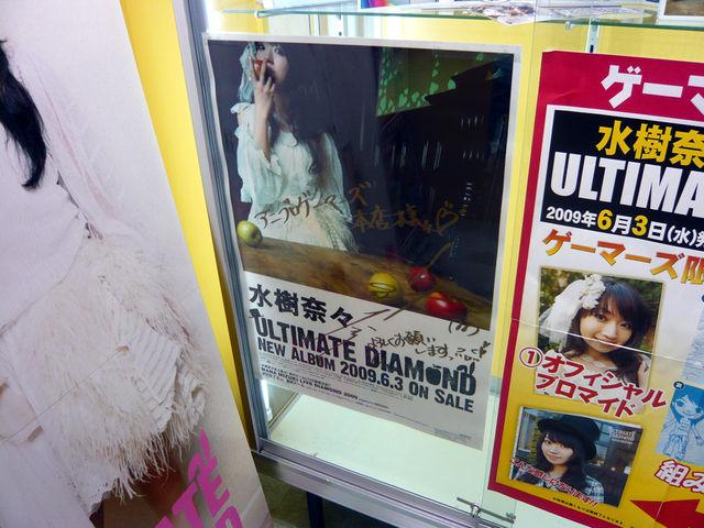 ULTIMATE DAIMOND 販促ポスター(サイン付き)