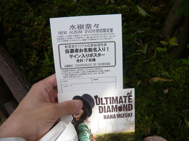 ULTIMATE DIAMOND 新星堂特典2「直筆宛名サイン入りポスター 応募ハガキ」