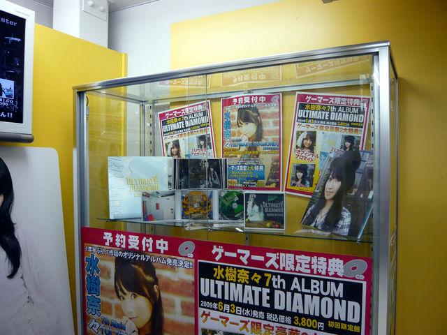 ULTIMATE DIAMOND とないぼうしょの画像