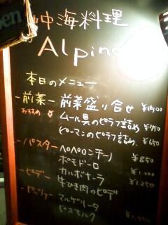 ALPINO 店頭メニュー看板