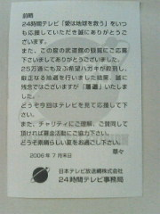 20060808182408