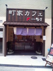 町屋カフェ1