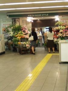 花屋のバイト1