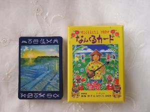 なんくるカード1