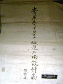 山崎の設計図