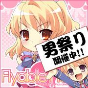 『Flyable Heart 応援中!』