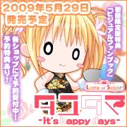 『タユタマ -It's happy days-』応援中♪