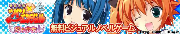 快盗天使ツインエンジェル・無料ビジュアルノベルゲーム