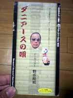 野坂昭如「ダニアースの唄」