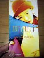 miyuki「かわいいKISSをあげる」