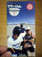 スチャダラパー「サマージャム'95」