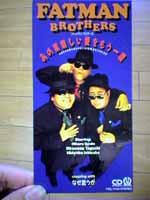 FATMAN BROTHERS「あの素晴しい愛をもう一度」