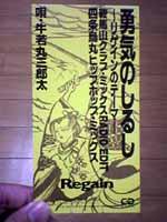 牛若丸三郎太「勇気のしるし~リゲインのテーマ~(鞍馬山クラブ・ミックス)」