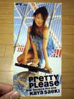 佐伯伽耶「PRETTY PLEASE」