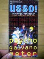 psychogalvanometer「USSO!」
