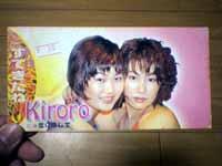 Kiroro「すてきだね」