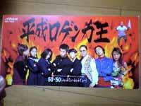 平成口ゲンカ王「50・50(ふぃふてぃ・ふぃふてぃ~)」