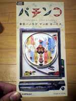 東京パノラママンボボーイズ「パチンコ」