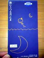 たま「海にうつる月」