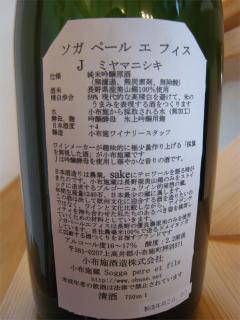 sogga-美山錦2
